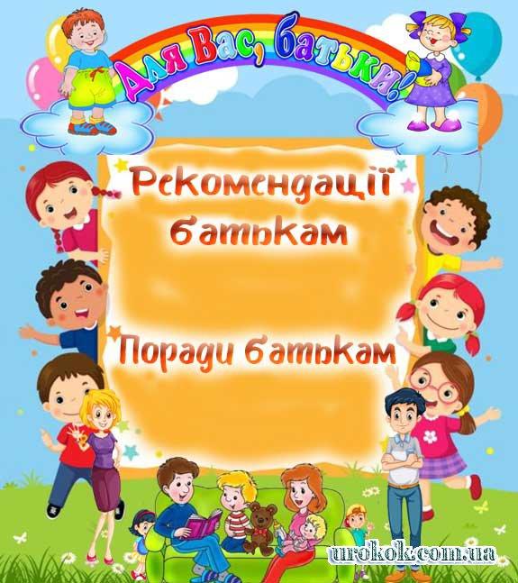 Рекомендації та поради батькам » Роздільнянський навчально ...