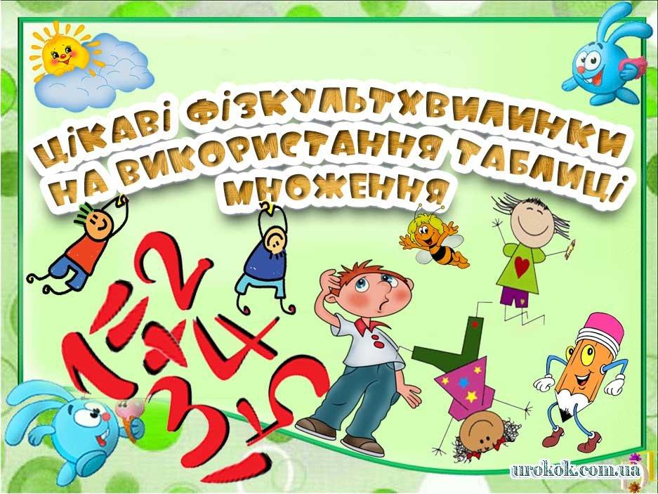 https://urokok.com.ua/uploads/posts/2020-07/1593856401_ckav-fzkulthvilinki-na-vikoristannya-tablic-mnozhennya.jpg